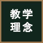 新加坡数学补习教学理念